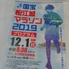 国宝松江城マラソン2019 前日