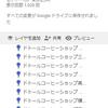 Googleマップのマイマップに行ったことあるドトールを追加してました