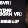 【PSVR】初見動画【DYING: Reborn VR】を遊んでみての感想と評価!