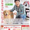 読売ファミリー10月15日号インタビューは関根勤さんです