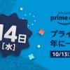 アマゾンプライムデー開催中!! 10月14日まで