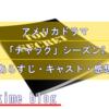 AmazonPrimevideo×海外ドラマ「チャック」シーズン2 あらすじ&キャスト&感想