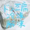 ドン豆腐はカチンコチンに冷凍され解凍され