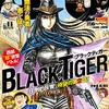 「ブラックティガー 第2話」秋本治先生(集英社グランドジャンプ)