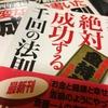 30代無職引きこもりから脱出して社会復帰するきっかけは斎藤一人さんの本
