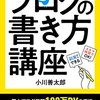 『ブログの書き方講座: 個人ブログ月間100万PVの手法』 小川善太郎
