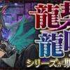 【パズドラ】「龍契士&龍喚士」イベントを徹底解説!【2018年9月まとめ版】