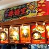 中華「孫悟空」で「ミニ中華丼+麺セット」(醤油) 540円
