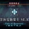 【FGO】復刻 Fate/EXTRA CCC 追加要素!?