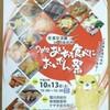 10月13日は豊川「あいちを食べにおいでん祭」に参加します