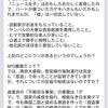 嘘と虚像の沖縄ロハス