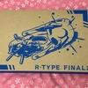 『R-TYPE FINAL2』いよいよ明日4月29日発売!クラファン版がもう届いたぞ!