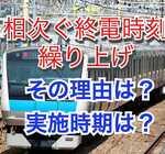 JRに続いて、西武・小田急等の私鉄も実施 !!終電繰り上げはいつから始まる?
