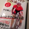 竹谷賢二さんの『ロードバイクの作法 やってはいけない64の教え』の内容をざっくりとレビューしてみました