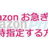 Amazonお急ぎ便で時間指定する方法(楽天のあす楽にも使える)
