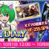 Trick or Nyan? DIARY~歌マクロス~