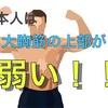 日本人は大胸筋の上部が弱い!!