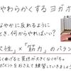 ヨガノート(10)背中を柔らかくするヨガ - 弓のポーズ・バッタのポーズ・猫の伸びのポーズ - テキストPDF印刷OK!