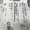 朝日・日経新聞(2019/3/26)にて広告です