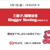 三菱UFJ国際投信のブロガーミーティング(オンライン)に参加しました!