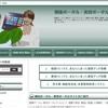 健康ポータル・美容ポータルのサイトの紹介と使い方