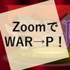 オンライン公演『WAR→P! in Troupe ONLINE 雛鳥の巣立ち』の感想