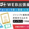 「少年ジャンプ+WEB出張編集部」予約受付開始!
