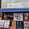 大門の麺ロード「そら」