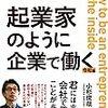 【書籍】企業家のように企業で働く令和版(小杉俊哉)を読んで