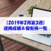 【株式】運用成績&保有株一覧(2019.2.15時点) がんばれうどん&すかいらーく!