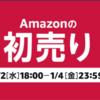【最新セール】Amazonの初売り!事前準備とおすすめの目玉商品・お得情報まとめ!