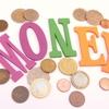 【お金】を分かりやすく!【初心者向け】収入にも「税金」がかかります①