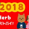 【iHerb】2017-2018年末年始♡アイハーブ絶対買うもの12選【セールもやってるよ】