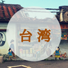 ライターなら泊まれるかも? 台北のディープスポット「トレジャーヒル」宿泊記-1