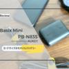 AUKEY「Basix Mini PB-N83S」は20W出力の最小級モバイルバッテリー!スマホ充電に最適!