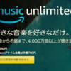 アマゾンの音楽聴き放題サービス「Amazon Music Unlimited」が始まる!