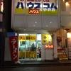 【今週のラーメン2522】おおむら (東京・吉祥寺)ラーメン