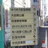 大田黒公園と角川庭園 in 虹始見【荻窪寄り道編】