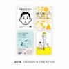 2016年に読んでよかった本 《デザイン・クリエイティブ編》