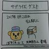 サプライズゲスト【4コマ漫画】