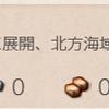 【艦これ日記】第2期 旗艦「大潮」出撃せよ! 攻略