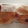 低糖質商品レビュー:16 ローソンのブランのサラダチキンマヨネーズパン