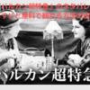 【映画】『バルカン超特急』のネタバレなしのあらすじと無料で観れる方法!