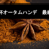 【競馬】京成杯オータムハンデ 最終予想