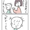 四コマ「ともだち」