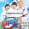 家事ヤロウ「そうめんアレンジレシピ2021」5選!