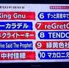 正直、「King Gnu」のことを「キング・ガン」って読んでました。