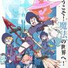 2017年冬アニメ OP・EDを見てみよう!その4