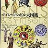 お気に入りの本「サイン・シンボル大図鑑」