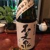 不老泉、純米大吟醸 平成8酒造年度の味【山根杜氏の古酒】
